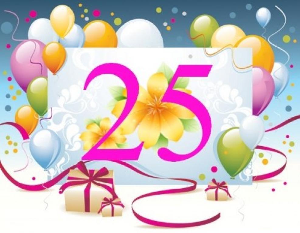 Поздравления с 25 летним юбилеем